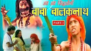 बाबा बालकनाथ की कथा Part-1 | HIndi Devotional | Short Hindi Film | Baba Balaknath Ki Katha | 2016