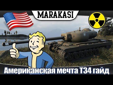 World Of Tanks американская мечта Т34 гайд, танк для фарма серебра