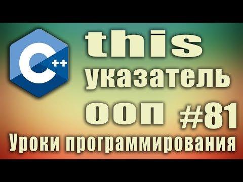 Ключевое слово this в ООП. Что означает. Что это такое. Для чего нужен this указатель C++ #81