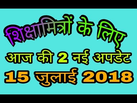 SHIKSHAMITRA LATEST NEWS 15 JULY 2018 || 2 NEW UPDATE || SHIKSHAMITRA VIDEO
