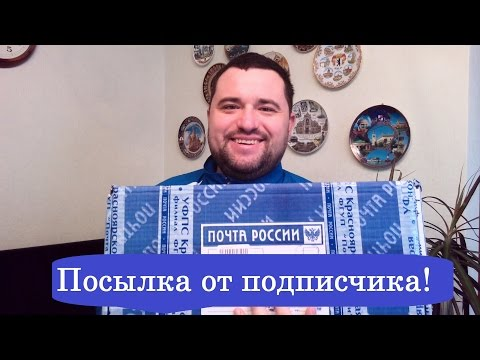 ПОСЫЛКА от подписчика ГЕННАДИЯ ИЗ ЛЕСОСИБИРСКА