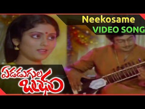 Edadugula Bandham Telugu Movie || Neekosame Naa Jeevitham Video Song || Mohan Babu, Jayasudha Photo Image Pic
