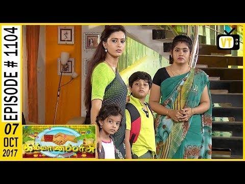 Tamil Tv Shows Download Tamil Tv Serials Free Download