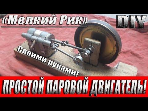 Делаем самый простой паровой двигатель из мусора своими руками! Мелкий Рик