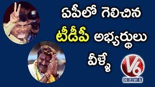 TDP Winner Candidate List For Lok Sabha Election 2019