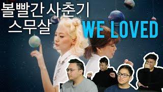 WE LOVED BOLBBALGAN4 20 YEARS OF AGE MV Reaction