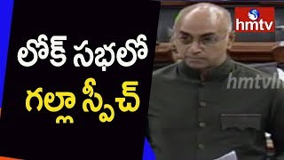 Galla Jayadev Speech in Lok Sabha  | hmtv