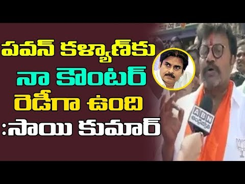 Karnataka Election Campaign | Actor Sai Kumar About Pawan Kalyan | ABN Telugu