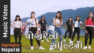 Pokhareli Soltini   New Nepali Modern Song 2017/2074   Maya Pun Ft. Suvekshya, Anil, Abi, Aaryan