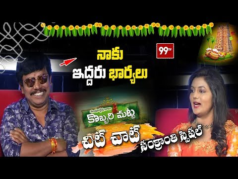 Kobbari Matta Movie Team Special Chit Chat   Sankranti Special   Sampoornesh Babu   99TV Telugu