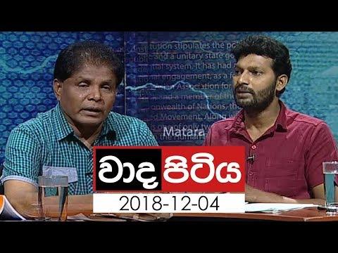 Wada Pitiya - 2018.12.04