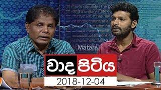 Waada Pitiya 2018-12-04