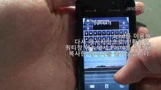 Nokia N5800 XpressMusic Korea v50 customize firmware sending sms with cqIME