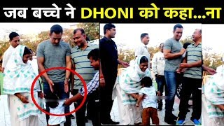 MUST WATCH: Aaogey? Little kid says no to MS Dhoni. Watch it to believe it | Sports Tak