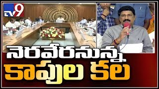 Minister Ganta Srinivasa Rao speaks on Kapu reservation - Visakhapatnam