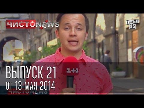 Чисто News выпуск 21 от 13 го мая 2014 г, Хит-парад ляпов Януковича, батальон им. Ляшко, референдум