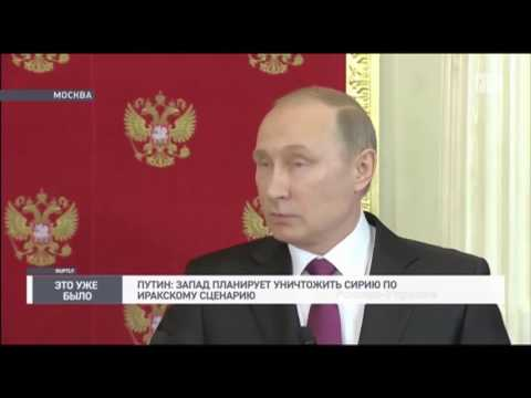 Путин раскрыл ложь запада  У Трампа и Путина одни враги