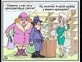 Смешные анекдоты Сборник прикольных смешных анекдотов для взрослых mp3