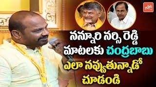 Nannuri Narsi Reddy Funny Speech on KCR Third Front at TTDP Mahanadu 2018 | Chandrababu