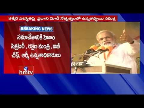 PM Modi Review on Kashmir Situation | Rajnath Singh Cancels His US Trip | HMTV