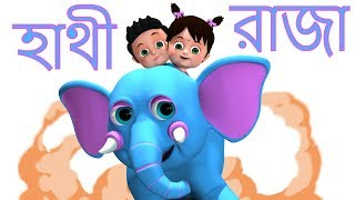 হাতি রাজা | Hathi Raja Kahan Chale | Bengali Rhymes for Children | Bangla Rhymes