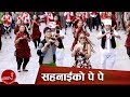 Download Super Hits New Nepali Comedy  Sahanaiko Pe Pe by Prakash Saput & Kopila Gurung HD MP3 song and Music Video