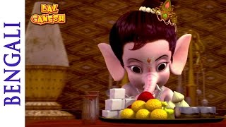 Bal Ganesh - Ganesh Teaches Kuber A Lesson - Bengali Kids Cartoon Film
