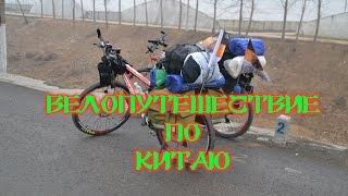 Велопутешествие по Китаю. Практика вольных путешествий на велосипеде.