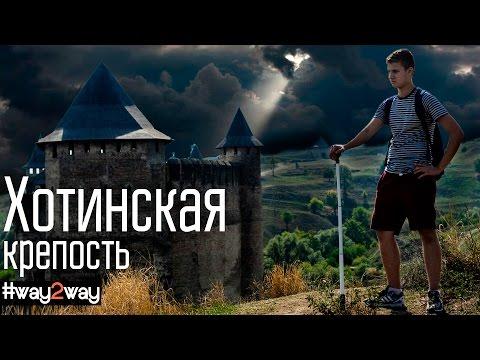 Хотинская крепость Khotyn Fortress. Travel Guide. Top 10 Ukraine
