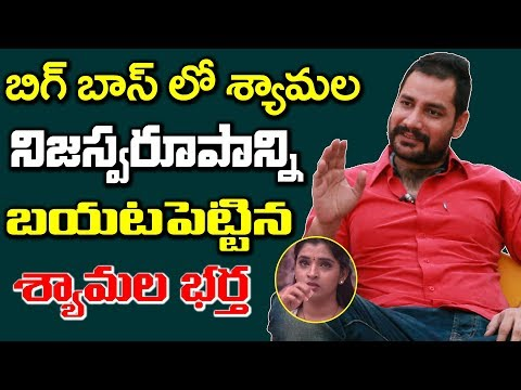 Bigg Boss Shyamala Husband Narsimha Full Interview | Bigg Boss Telugu Season 2 #9RosesMedia