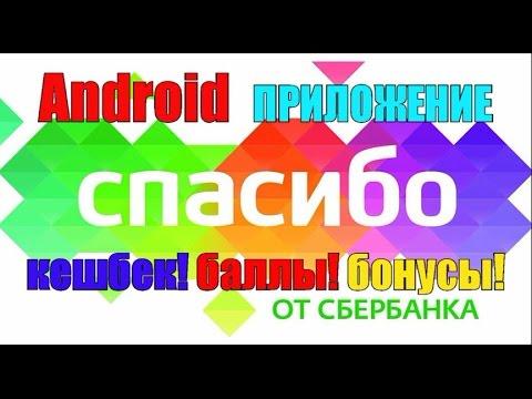 Спасибо от Сбербанка. Сбер начисляет бонусы. Android приложение