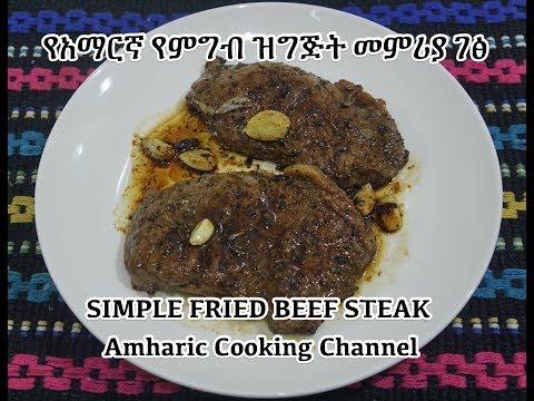 How to Cook Beef Steak - የአማርኛ የምግብ ዝግጅት መምሪያ ገፅ - Amharic