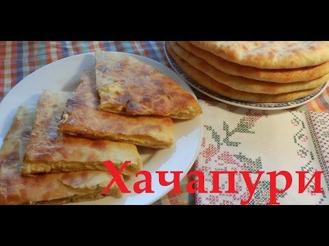 Самый вкусный рецепт Хачапури по-Имеретински на дрожжах