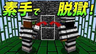 【マインクラフト】素手で刑務所の壁を破壊!?脱獄するぞ...!【実況PART3】