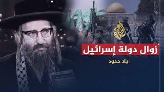 بلا حدود - حاخام: إسرائيل
