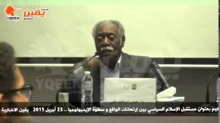 يقين | حوار مفتوح مع المفكر السوداني  حيدر إبراهيم بعنوان مستقبل الإسلام السياسي بين إرتهانات الواقع