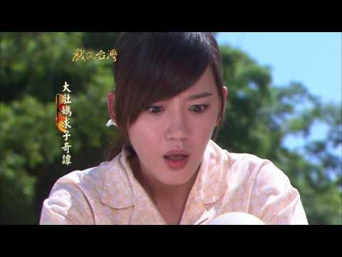 台劇-戲說台灣-大肚媽求子奇譚-EP 04