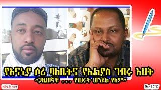 ጋዜጠኛ ኤልያስ ገብሩና ጋዜጠኛ አናኒያ ሶሪ - Ethiopian Journalists Anania Sorri and Elias Gebru - VOA
