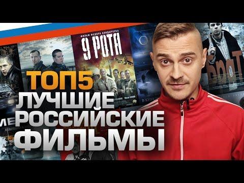 ТОП5 ЛУЧШИХ РОССИЙСКИХ ФИЛЬМОВ