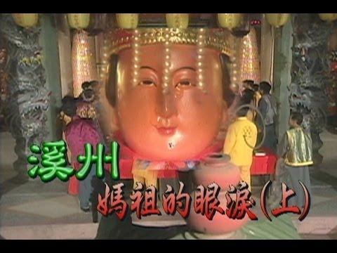 台劇-台灣奇案-溪洲媽祖的眼淚