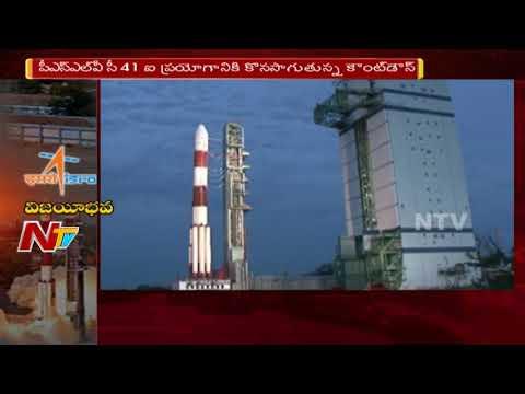 ISRO PSLV C41 to Launch New Satellite IRNSS-1 Tomorrow 4am || Navigation Satellite || NTV