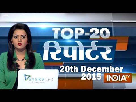 Top 20 Reporter | 20th  December, 2015 (Part 1) - India TV