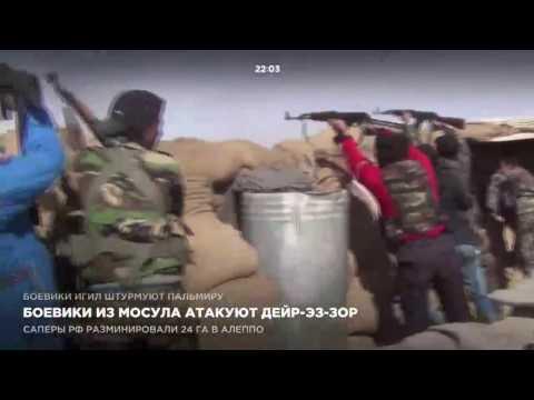 Боевики из Мосула атакуют Дейр-Эз-Зор