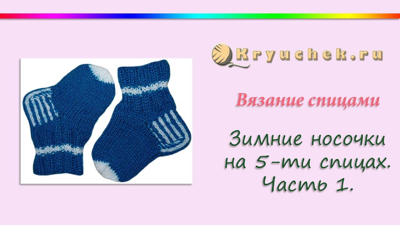 Мастер-класс по вязанию носков для детей спицами 44