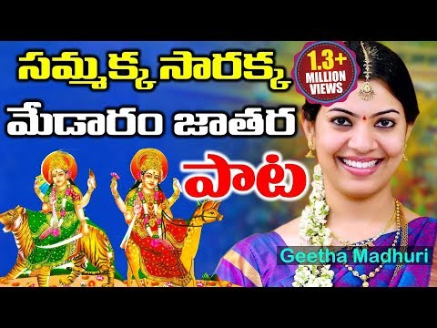 Geetha Madhuri Telangana Medaram Jatara Special Full Song || By Sri Vasanth || Volga Videos 2018