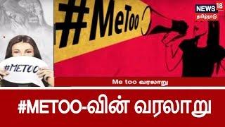 கதிகலங்க வைக்கும் #Metoo பதம் உருவானது எப்படி?   History of #Metoo Hashtag