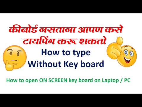 How to type without a keyboard/onscreen keyboard/virtual keyboard windows 7 in Hindi Basic Tutorial