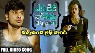 Ekkadiki Pothavu Chinnavada Latest Telugu Movie Songs    Masthundhi Life    Nikhil, Hebah Patel