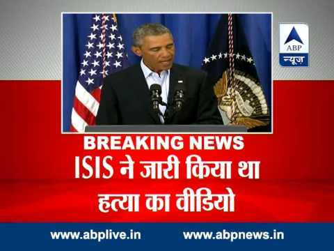 United State President Barack Obama on Wednesday authenticates the ISIS video beheading an American journalist. For latest breaking news, other top stories log on to:  http://www.abplive.in & http://www.youtube.com/abpnewsTV