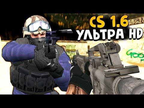 CS 1.6: УЛЬТРА HD! НОВАЯ ЭПИЧНАЯ ГРАФИКА! - СТРАННЫЕ СБОРКИ COUNTER-STRIKE!